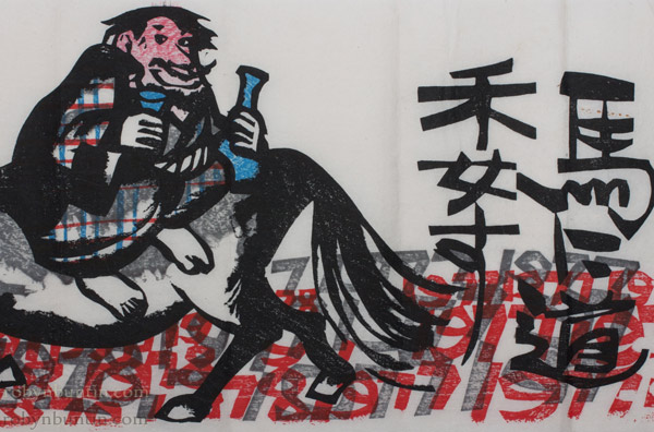 1978, The Year of the Horse by Clifton Karhu(Japanese Print)