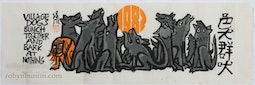 1982, The Year of the Dog (Village Dogs 29/100) by Clifton Karhu