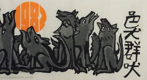 1982, The Year of the Dog (Village Dogs 29/100) by Clifton Karhu(Japanese Print)