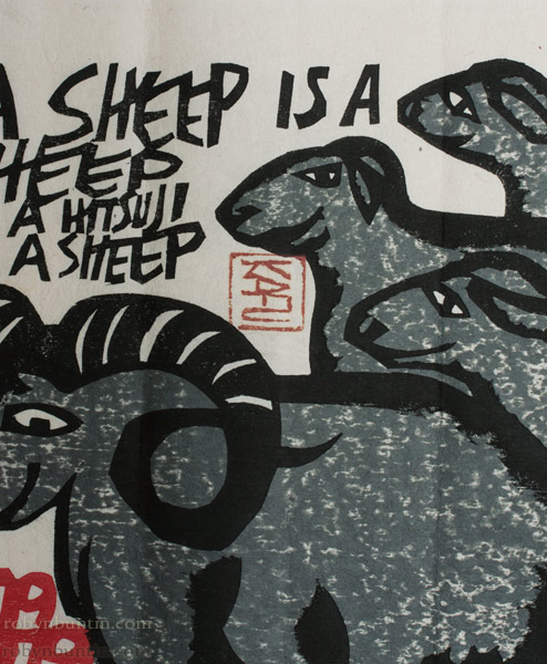 1979, The Year of the Ram by Clifton Karhu(Japanese Print)