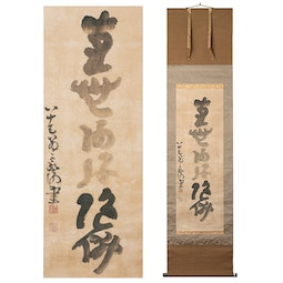 Namu Amida Butsu (with box) by Gocho