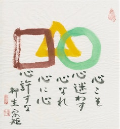 Circle, Triangle, Square with Poem by Mayumi Oda