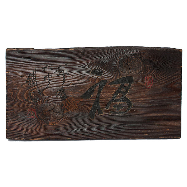 Good Fortune Sign Board by Tomioka Tessai(Japanese Sculpture)