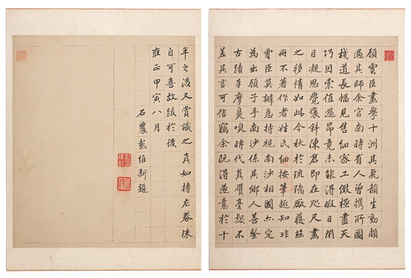 Album of Chinese Calligraphy by Gu Jian Long 顧見龍(African Functional Object)