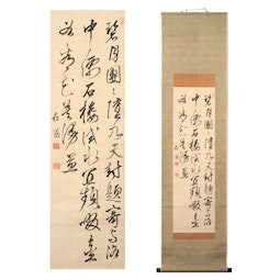 Tea Poem (with box) by Nukina Kaioku