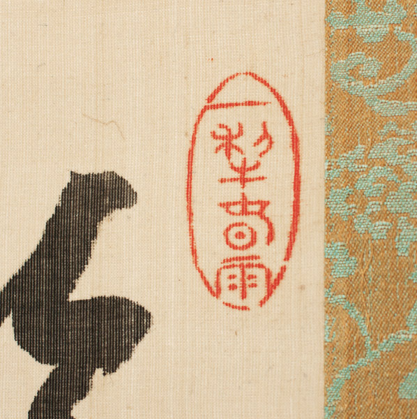 Tea Poem (with box) by Nukina Kaioku(Japanese Scroll)