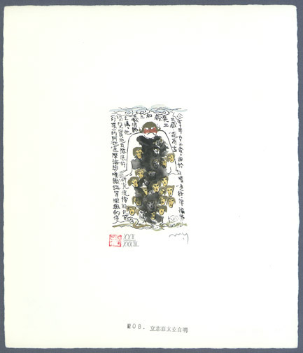 Illustration No. 8 from Journey to the West by Yamada Mitsuzo(Japanese Print)