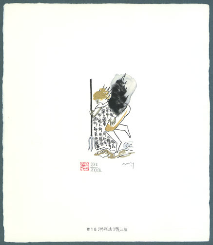 Illustration No. 18 from Journey to the West by Yamada Mitsuzo (Japanese Print)