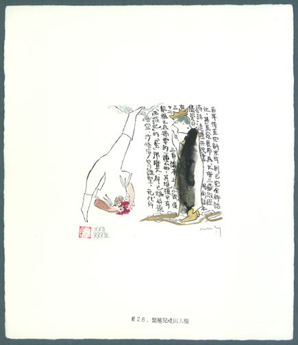 Illustration No. 28 from Journey to the West by Yamada Mitsuzo(Japanese Print)