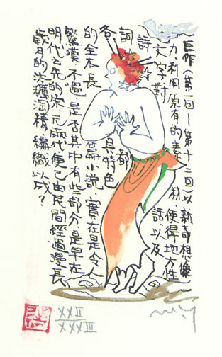 Illustration No. 39 from Journey to the West  by Yamada Mitsuzo (Japanese Print)