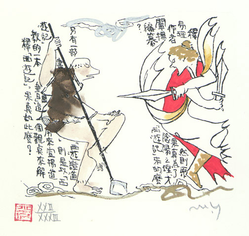 Illustration No. 42 from Journey to the West  by Yamada Mitsuzo (Japanese Print)