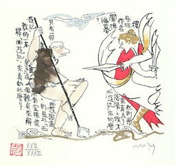 Illustration No. 42 from Journey to the West  by Yamada Mitsuzo