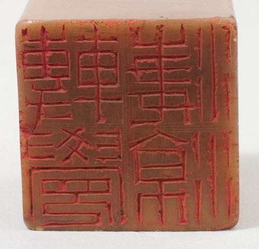 Carved Seal(Chinese Scholar's Table)