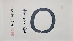 Inexhaustible Treasure Enso by Matsunaga Gozan