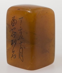 Carved Shoushan Seal