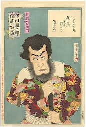 The Actor Ichikawa Danjuro IX as a Pirate Chief (Ichikawa Danjuro Kezori Kyuemon) by Toyohara Kunichika