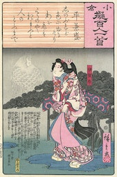 Collection of 100 Poems (Number 40) by Hiroshige